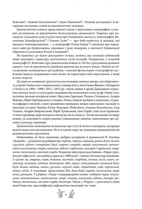 Українська міфологія книга 3