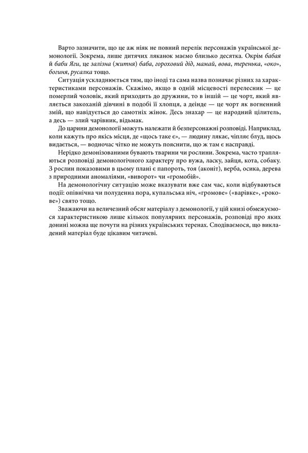 Українська міфологія книга 4