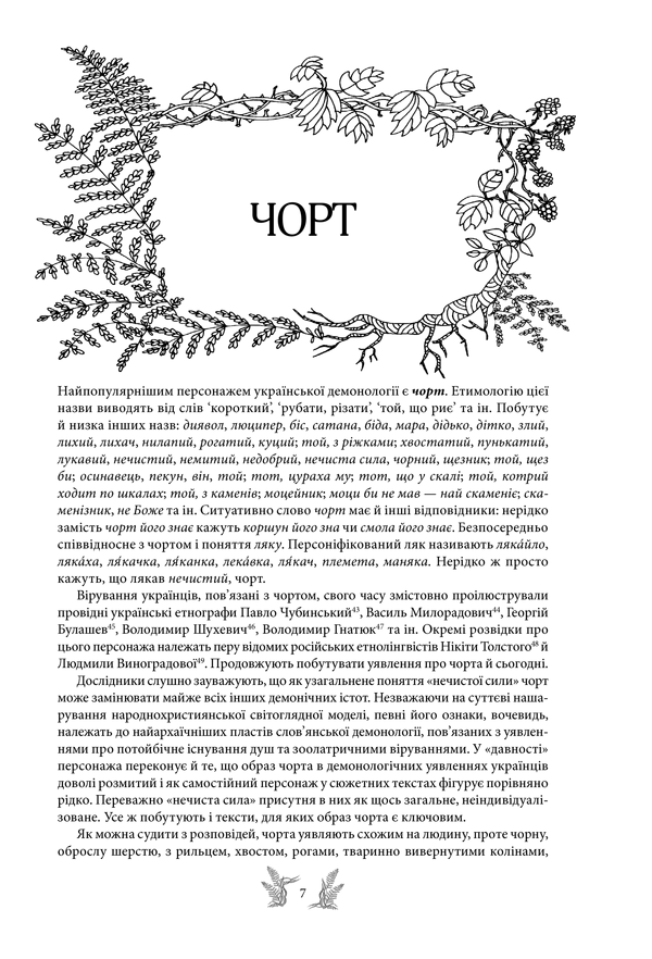 Українська міфологія книга 5