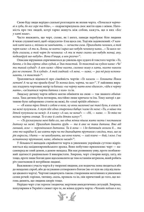 Українська міфологія книга 7