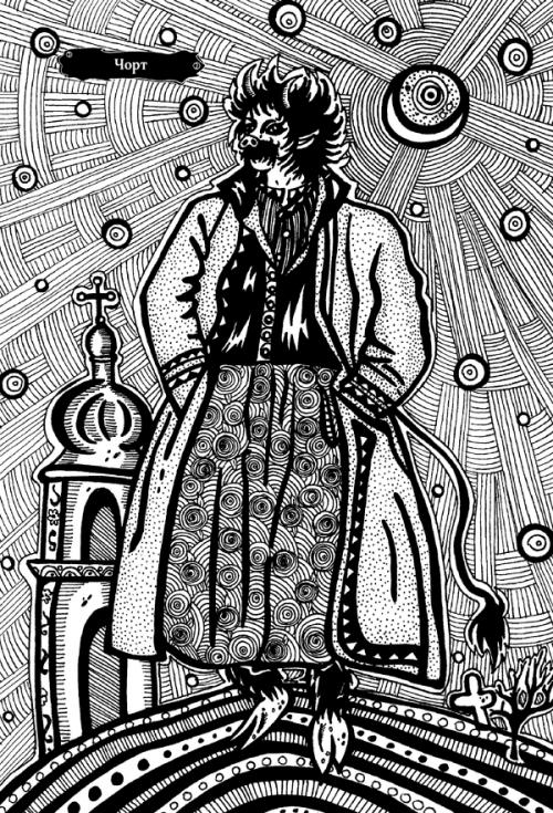 Українська міфологія книга 8
