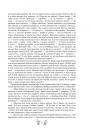 Українська міфологія книга 9