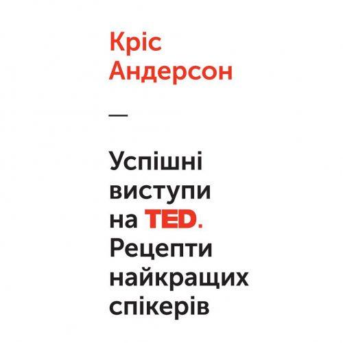 Купити книгу Успішні виступи на TED. Рецепти найкращих спікерів