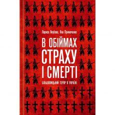 Купити книгу В обіймах страху і смерті. Більшовицький терор в Україні, Яна Примаченко в інтернет-магазині Bukio