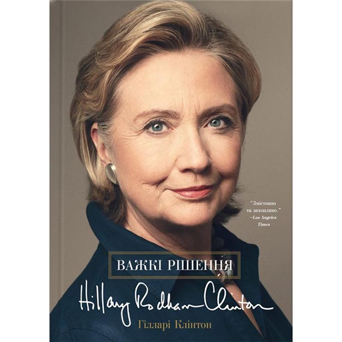 Важкі рішення клінтон книга наш формат