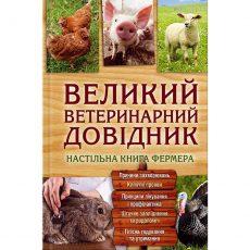 Купити Великий ветеринарний довідник в інтернет-магазині книг