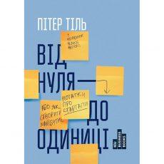 Купити книгу Від нуля до одиниці! Нотатки про стартапи, або як створити майбутнє онайлна Пітер Тіль