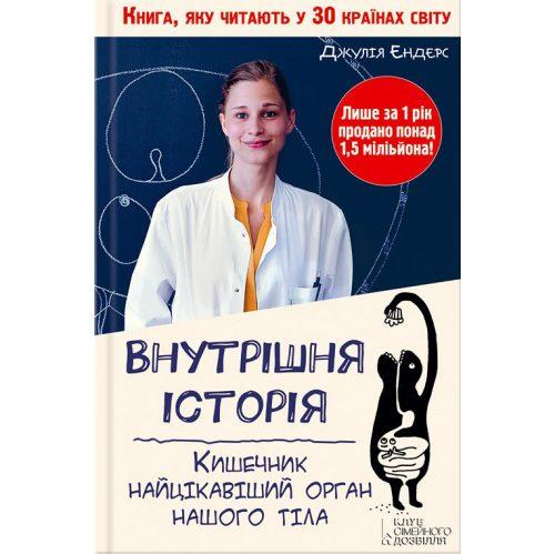 купити книг Внутрішня історія кишечник, книга про кишечник