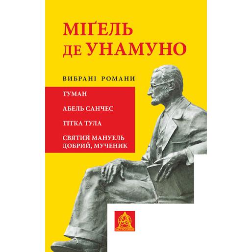 Купити книгу «Туман» (1914), «Абель Санчес» (1917), «Тітка Тула» (1921), «Святий Мануель Добрий, мученик» (1933) онлайн