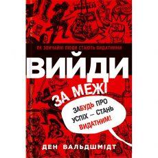 купити Вийди за межі книга в інтернет магазині