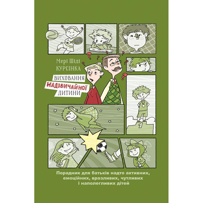 Купити книгу Виховання надзвичайної дитини книга наш формат