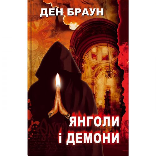 Купити книгу Янголи і демони, Ден Браун