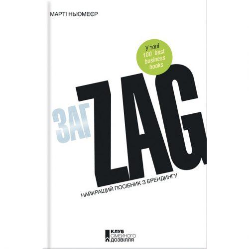 Zag брендинг посібник купити онлайн книгу