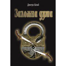 купити книгу Заложна душа