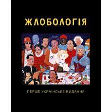 Купити книгу Жлобологія онлайн Антін Мухарський