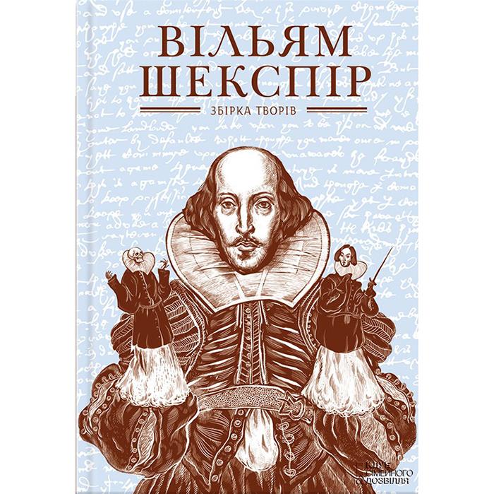 Вільям Шекспір. Збірка творів