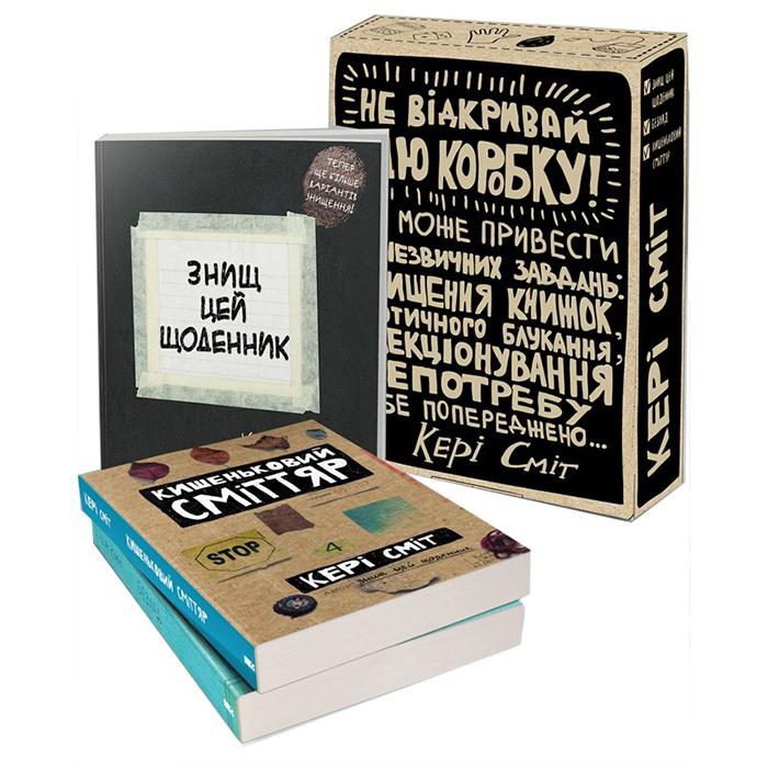 Подарунковий набір «Знищ цю коробку» в інтернет магазині Bukio